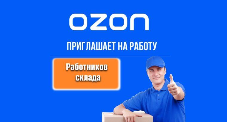 Ozon приглашает на работу сотрудников склада