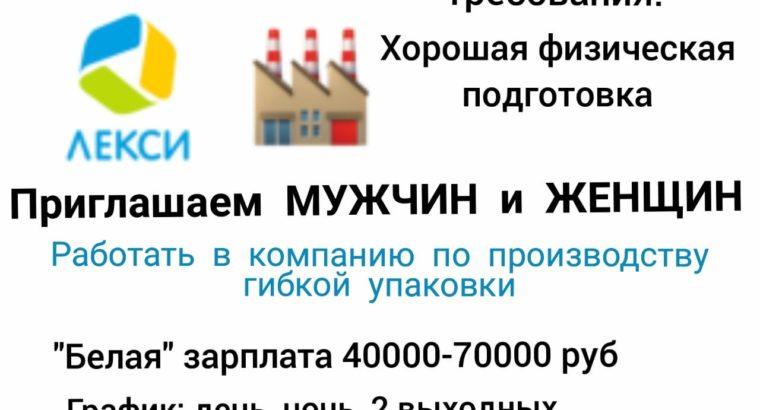 В связи с расширением производства ИЩЕМ СОТРУДНИКОВ