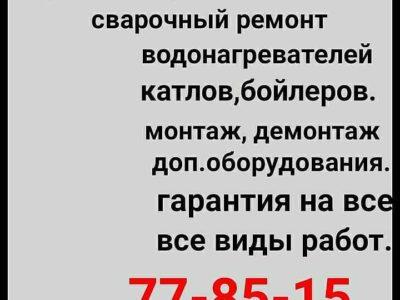 Сварочный Ремонт Водонагревателей, котлов, бойлеров.