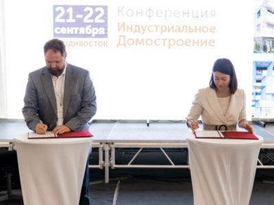 КРДВ и девелоперская группа «Самолет» подписали стратегическое соглашение о проектах комплексного развития территорий в крупнейших городах ДФО