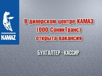 В дилерском центре КАМАЗ (ООО СоникТранс) открыта вакансия БУХГАЛТЕР — КАССИР
