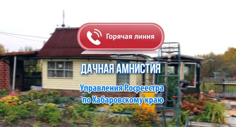 Жителям Хабаровского края разъяснят тонкости «дачной амнистии»