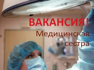 Вакансия: Медицинская сестра