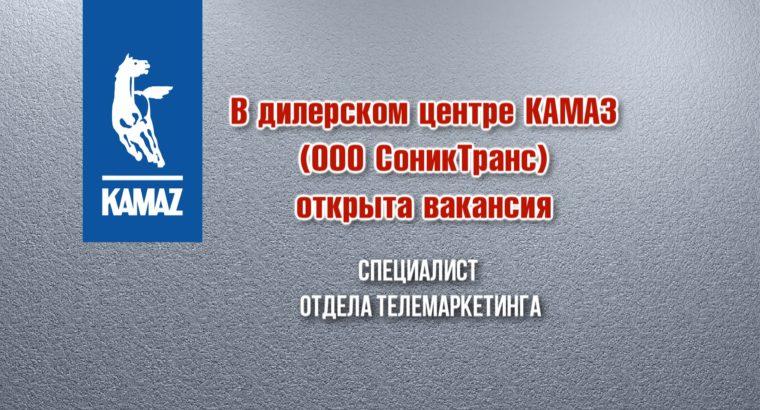 В дилерском центре КАМАЗ открыта вакансия СПЕЦИАЛИСТ отдела телемаркетинга