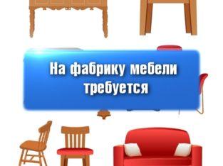 На фабрику мебели требуется менеджер на прием заказов