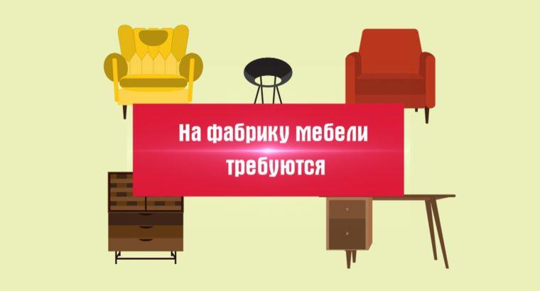 На фабрику мебели требуются: распиловщик, менеджер на прием заказов.