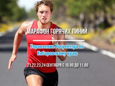 Управление Росреестра по Хабаровскому краю проводит телефонные «горячие линии»