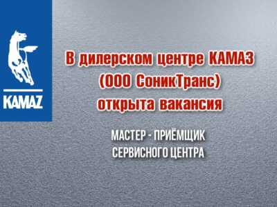 В дилерском центре КАМАЗ (ООО СоникТранс) открыта вакансия МАСТЕР — ПРИЁМЩИК