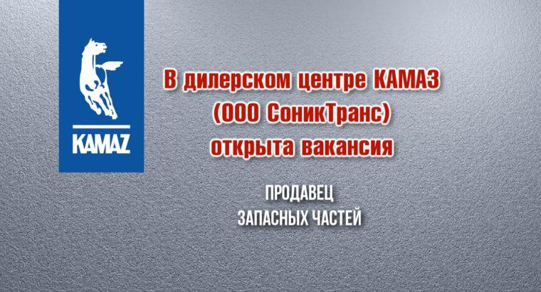 В дилерском центре КАМАЗ открыта вакансия ПРОДЕВЕЦ запасных частей