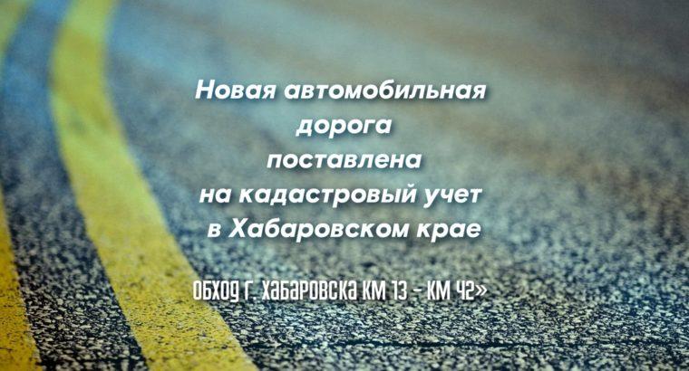 Новая автомобильная дорога поставлена на кадастровый учет в Хабаровском крае.