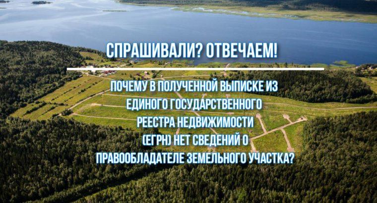 Почему в полученной выписке из Единого государственного реестра недвижимости (ЕГРН) нет сведений о правообладателе земельного участка?