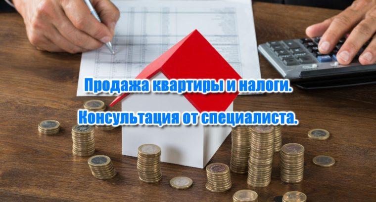 Продажа квартиры и налоги. Консультация от специалиста.
