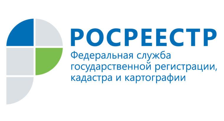 Управление Росреестра по Хабаровскому краю на постоянной основе взаимодействует с органами власти в интересах граждан и участников рынка недвижимости.