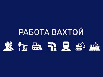 !Работа! Вахтовым методом в ООО «АКС» в Чукотском АО и Магадане