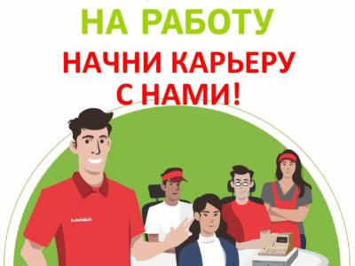 Приглашаем для работы в сеть магазинов «Экономыч» и «Реми»: